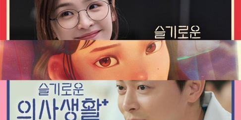 Bolbbalgan4, SUGA, Jang Bum Joon, Baekhyun, IU, Jo Jung Suk, Oh My Girl, Joy, Kyuhyun