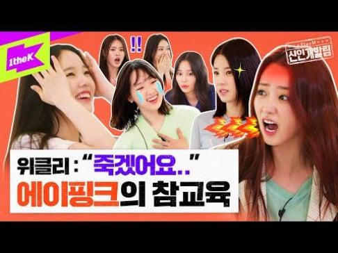 Chorong, Bomi, Weeekly