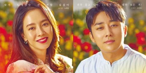 Kim Min Joon, Dasom, Son Ho Joon, Song Ji Hyo