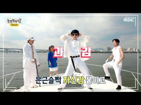 Lee Hyori, Rain, Yoo Jae Suk, Kwanghee