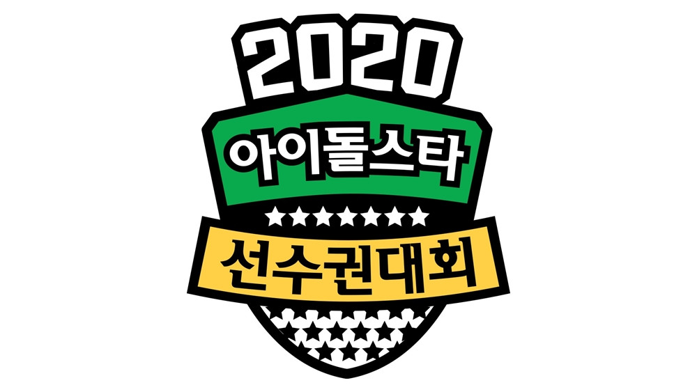 MBC responds to reports of Chuseok special '2020 Idol Star Athletics Championship' taking place with no audience - allkpop