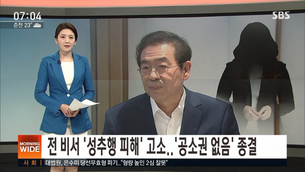 Seoul mayor's death sparks sympathy - and questions about his behavior