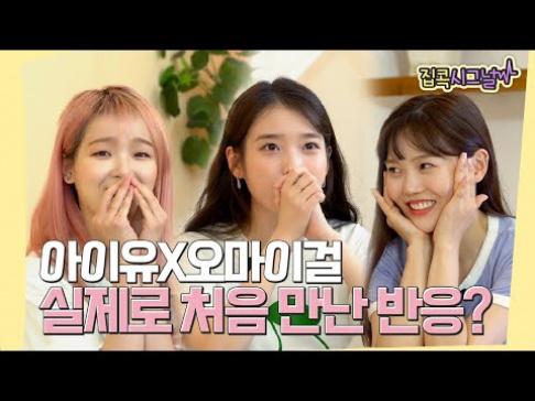 IU, Hyojung, Seunghee