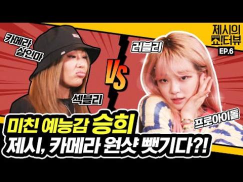 (Jessica H.o.) Jessi, Seunghee