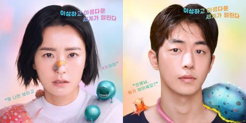 Jung Yoo Mi, Nam Joo Hyuk