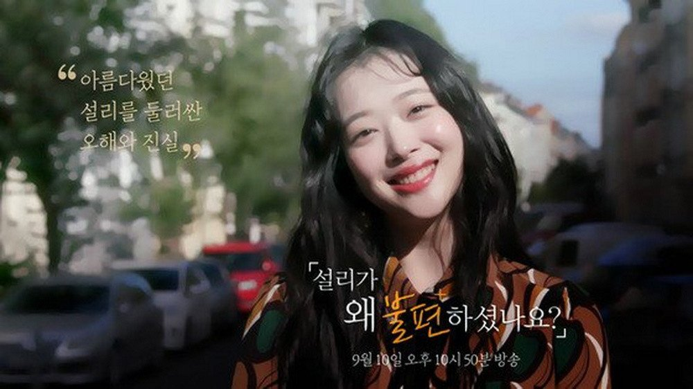 Sulli's 'Docuplex' documentary no longer available to watch due to controversy