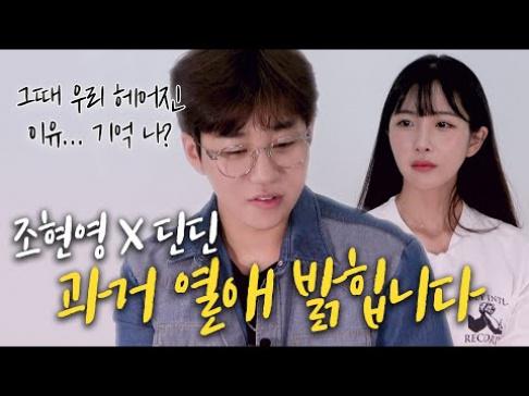 DinDin, Hyunyoung