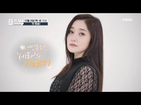 Baek Ji Young, Nine Muses, Sera