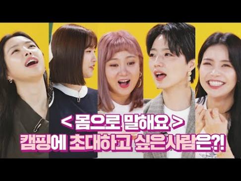 Na-Eun, Ahn Young Mi, Ha Jung Woo, Kang Ha Neul, Solar, Park Na Rae, Park So Dam