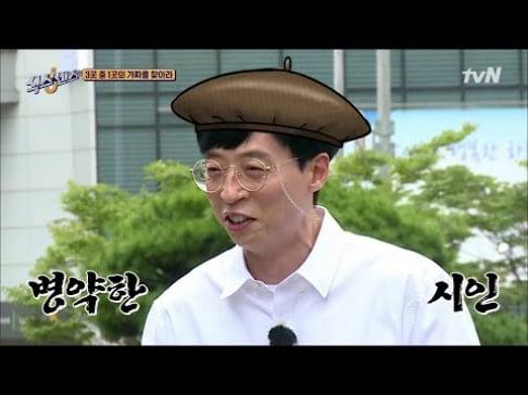(Jessica H.o.) Jessi, Yoo Jae Suk