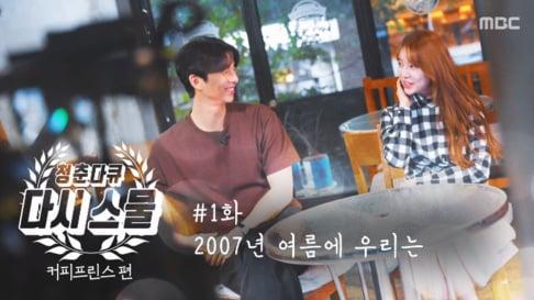 Gong Yoo, Yoon Eun Hye