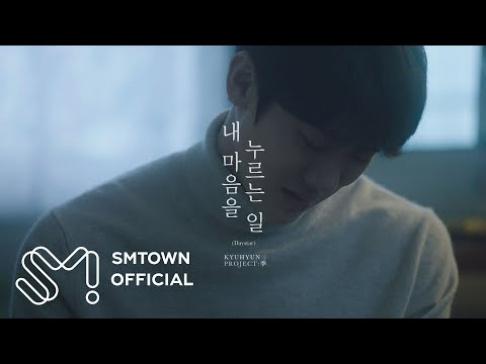 Super Junior, Kyuhyun, Yoo Yun Suk