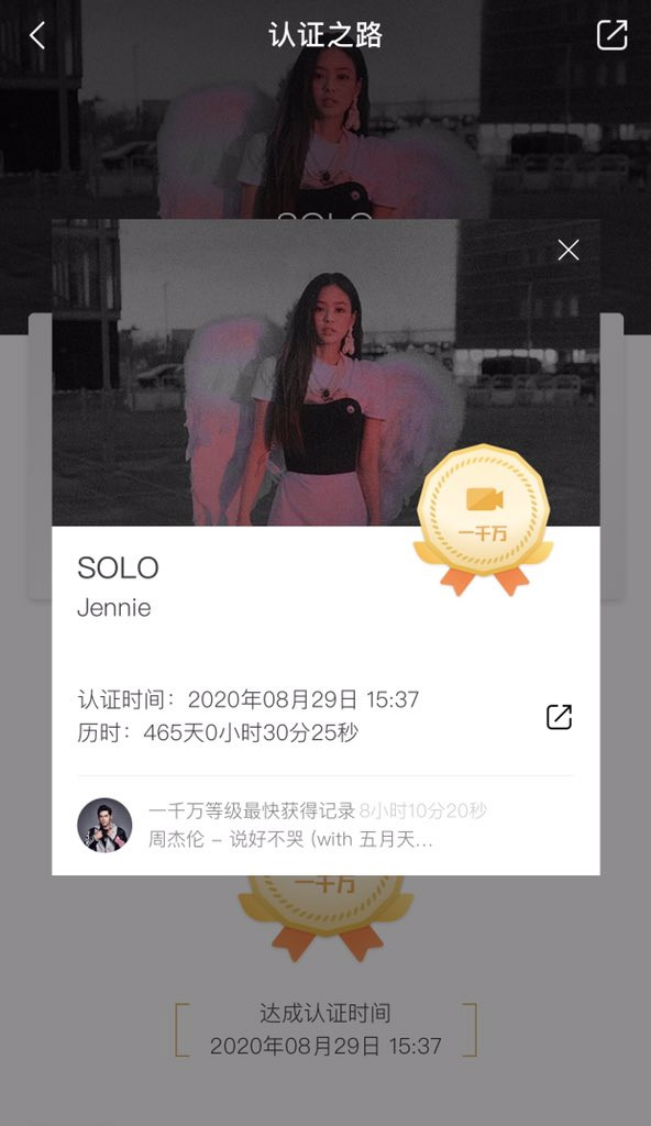 Blackpink Jennie S Solo Mv Has Been Certified Gold By Qq Music In China She Is The First K Pop Female Artist To Have An Mv Certification On The Platform Allkpop