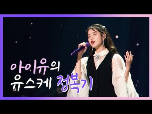 IU, Yoo Hee Yeol