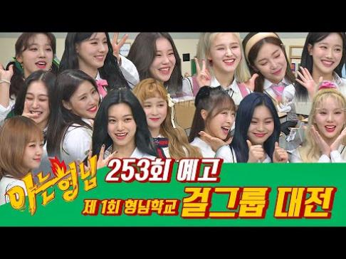 Naeun, Chaekyung, Dayoung, Soobin, Eunha, Umji, Miyeon, Yuqi, (Mijoo) Lee Mi Joo, (Jisoo) Seo Ji Soo, JooE, Nancy, Choi Yoo Jung, Kim Do Yeon