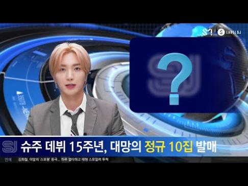 Super Junior, Leeteuk, Eunhyuk, Donghae