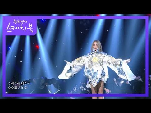 Yoo Hee Yeol, CL