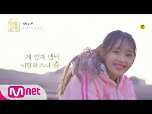 LOONA, Chuu, Oh My Girl, YooA, Sunmi