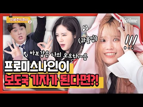 "Fromis_9 tries to save 9 AM News in ""Life Corp"" Lifetime Korea variety show"