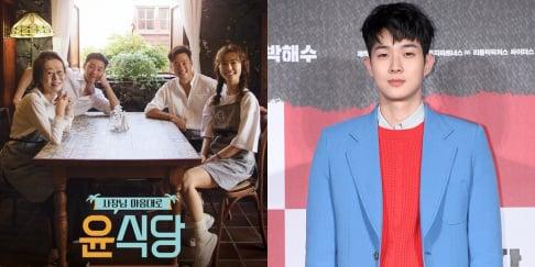 Choi Woo Sik, Jung Yoo Mi, Lee Seo Jin, Park Seo Joon