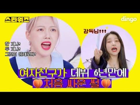 GFriend (Girlfriend), Yerin, SinB, Yuju, Sowon, Eunha, Umji