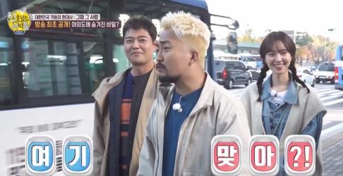 Jin Se Yeon, Jun Hyun Moo, Kim Jong Min, Yoo Byung Jae