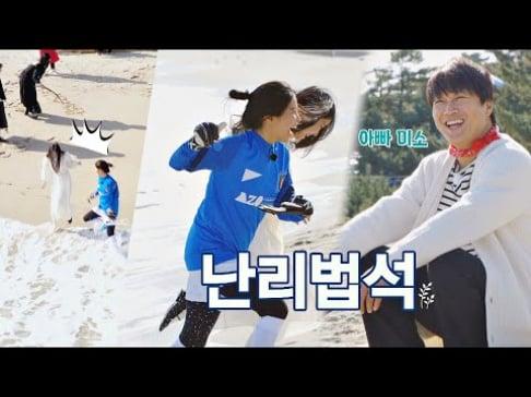 Na-Eun, Ahn Young Mi, Cha Tae Hyun, Solar, Park Na Rae, Park So Dam