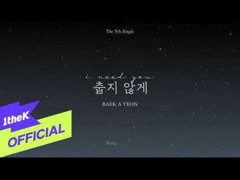Baek Ah Yeon