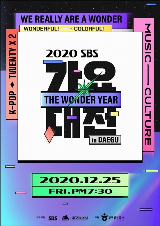 2020 SBS Gayo Daejun in Daegu' will be 100% pre-recorded due to COVID19 | allkpop