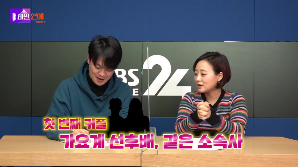 kpop dating news în 2021