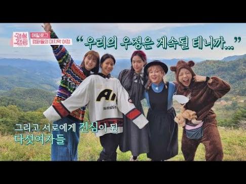 Na-Eun, Ahn Young Mi, Solar, Park Na Rae, Park So Dam, Eun Ji Won, Song Min Ho (Mino)