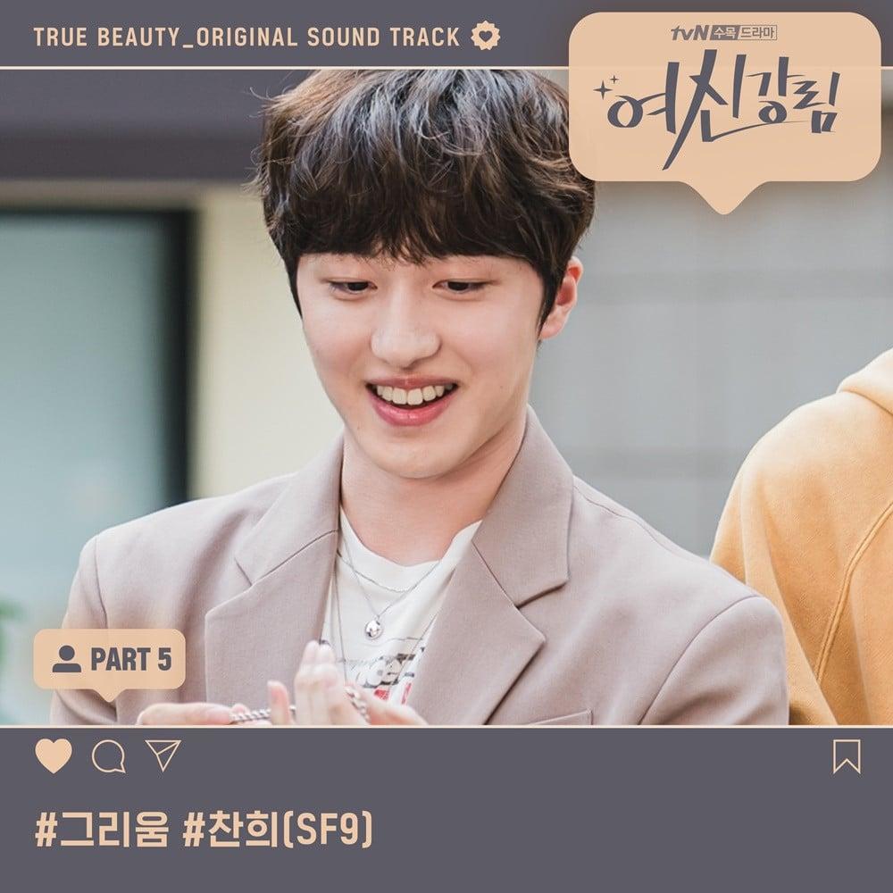 SF9 Chani True Beauty OST