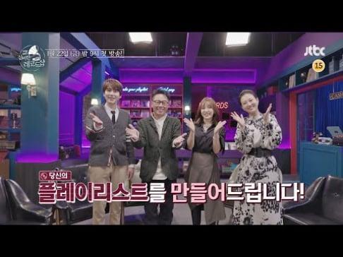 Jang Yoon Jung, Wendy, Kyuhyun, Yoon Jong Shin