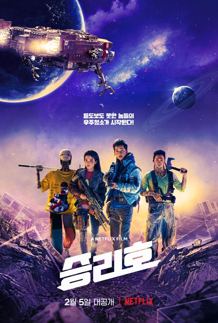 Space Sweepers' releases new poster ahead of worldwide Netflix premiere |  allkpop