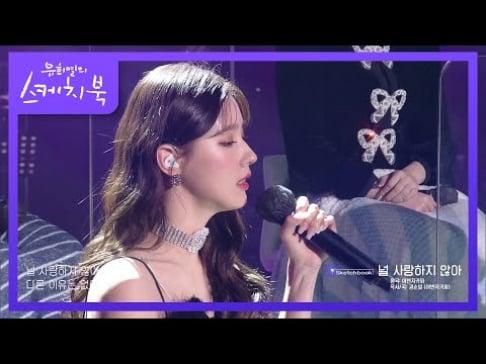 (G)I-DLE, Miyeon, Yuqi, Shuhua, Soyeon, Minnie