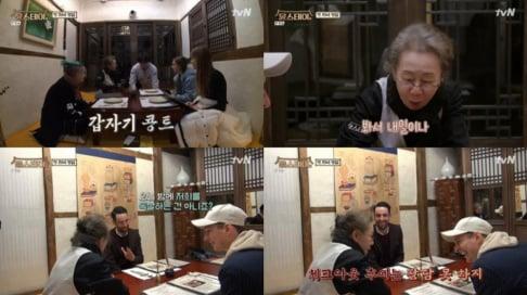 Choi Woo Sik, Lee Seo Jin, misc.