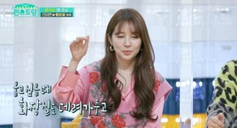 Kan Mi Yeon, Yoon Eun Hye