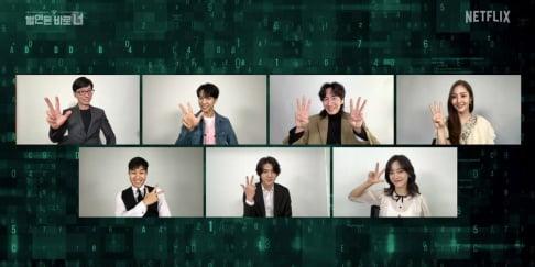 Suho, Sehun, Kim Se Jung, Kim Jong Min, Lee Kwang Soo, Lee Seung Gi, Park Min Young, Yoo Jae Suk