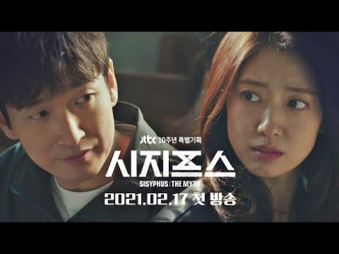 Jo Seung Woo, Park Shin Hye