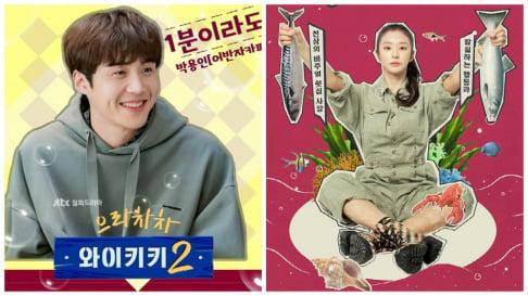 Kim Seon Ho, Lee Dong Hwi, Lee Yi Kyung, Moon Ga Young, Park Hae Jin, VIXX, Hyuk