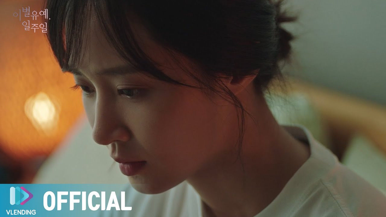 Image result for SHINee's Onew reveals 'Shadow' MV for 'A Week Before Farewell' OST starring Yuri