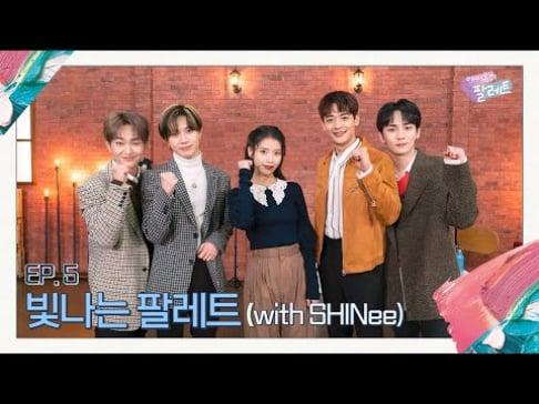 IU, SHINee, Onew, Key, Minho, Taemin