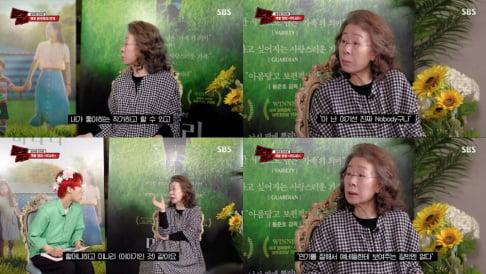 Han Ye Ri, misc.