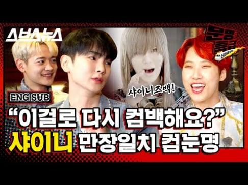 SHINee, Onew, Jonghyun, Key, Minho, Taemin