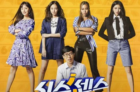 Jeon So Min, (Mijoo) Lee Mi Joo, (Jessica H.o.) Jessi, Yoo Jae Suk