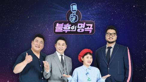 Kang Min Kyung, Huh Gak, Kim Jin Ho, Yoon Min Soo, Shin Yong Jae