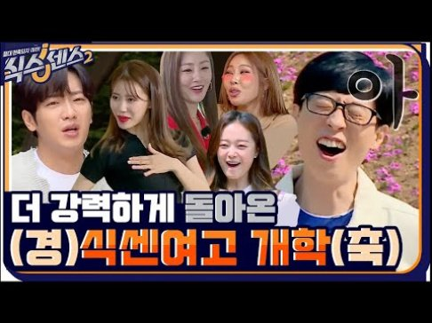 Kai, Ha Suk Jin, Jeon So Min, Lee Sang Yup, (Mijoo) Lee Mi Joo, (Jessica H.o.) Jessi, On Joo Wan, Yoo Jae Suk, Junho