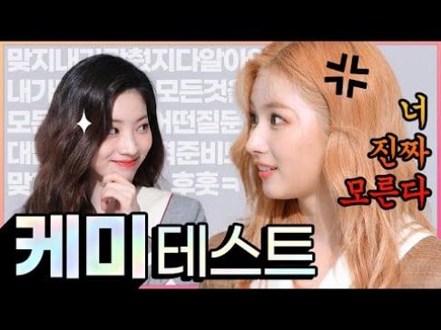TWICE, Sana, Dahyun