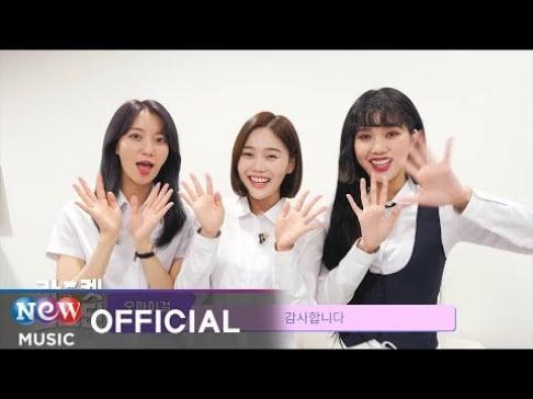 Oh My Girl, Binnie, Hyojung, Mimi