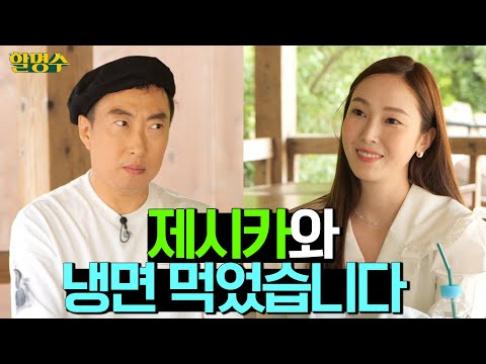 Jessica, Park Myung Soo
